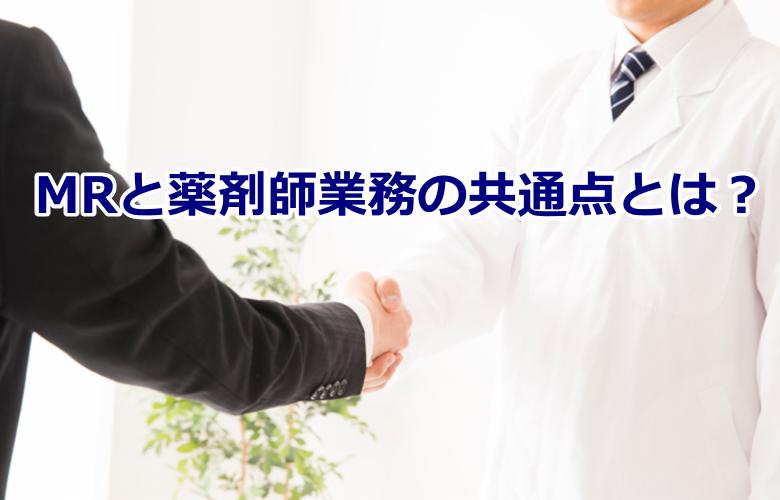 MRと薬剤師の仕事に4つの共通点!薬剤師転職に使える比較情報